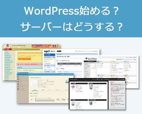【初心者用】WordPressを始めたい人におすすめのサーバー