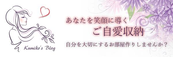 kumiko-header